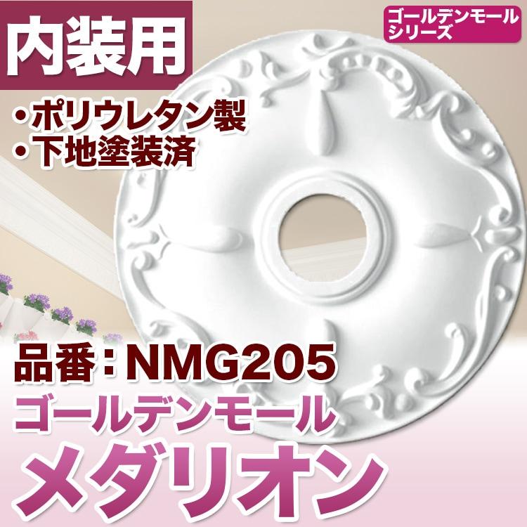 【NMG205】 メダリオン