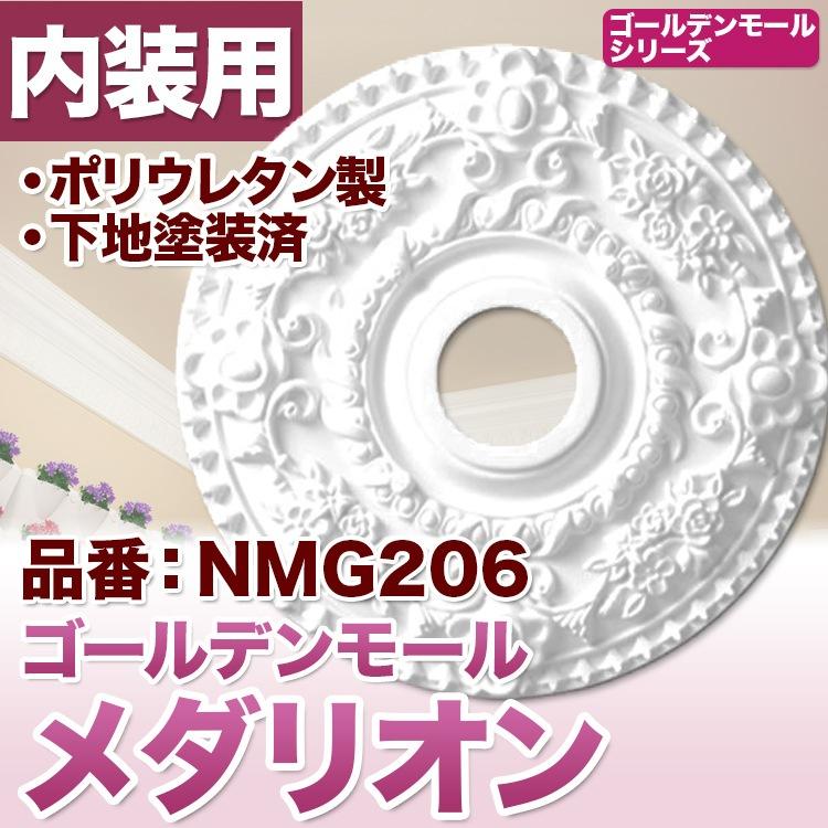 【NMG206】 メダリオン