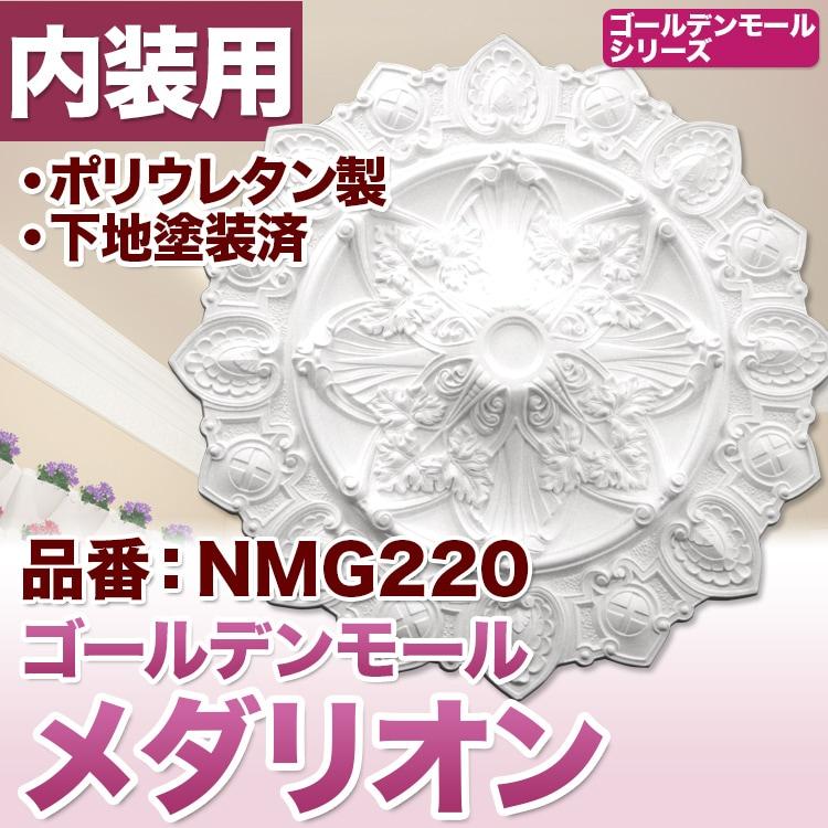 【NMG220】 メダリオン