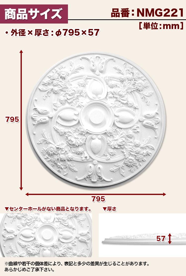 【NMG221】 メダリオン