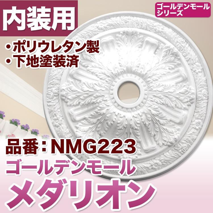 【NMG223】 メダリオン