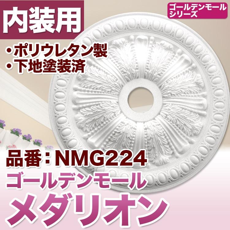 【NMG224】 メダリオン