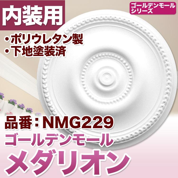 【NMG229】 メダリオン