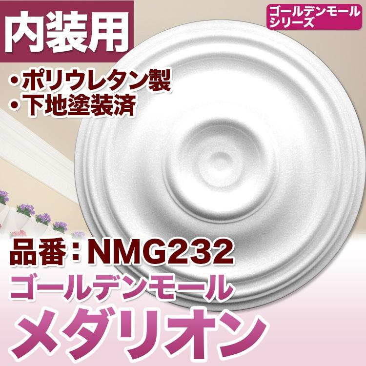 【NMG232】ゴールデンモール メダリオン