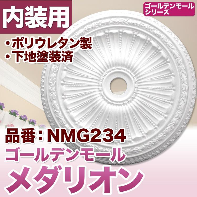 【NMG234】ゴールデンモール メダリオン