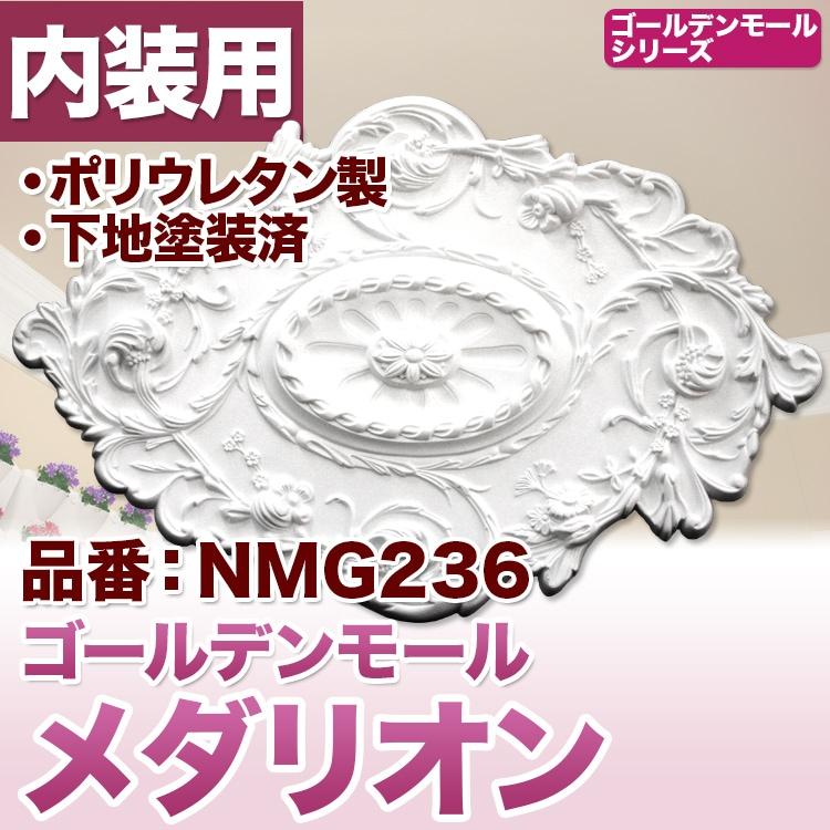 【NMG236】ゴールデンモール メダリオン