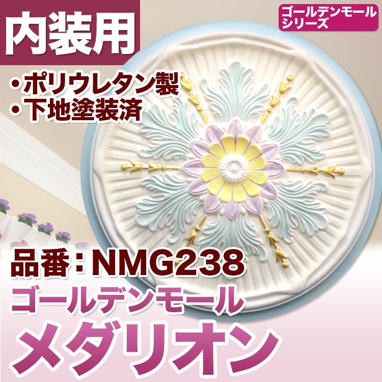 【NMG238】ゴールデンモール メダリオン
