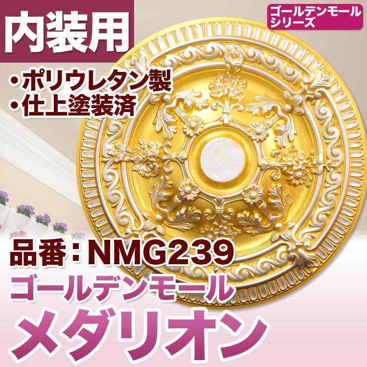 【NMG239】ゴールデンモール メダリオン