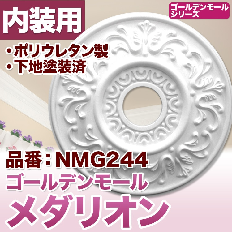 【NMG244】ゴールデンモール メダリオン