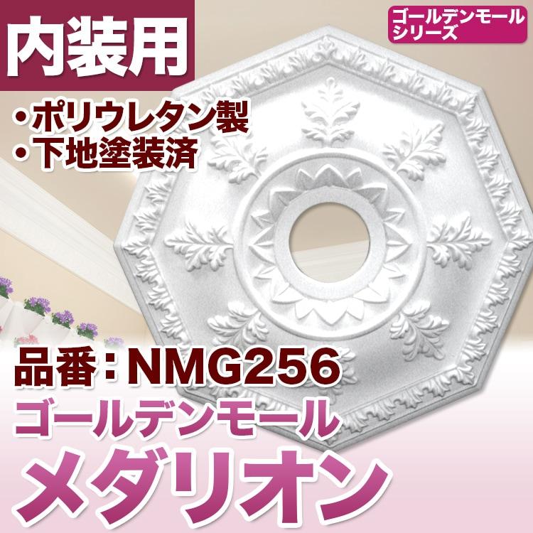 【NMG256】 メダリオン