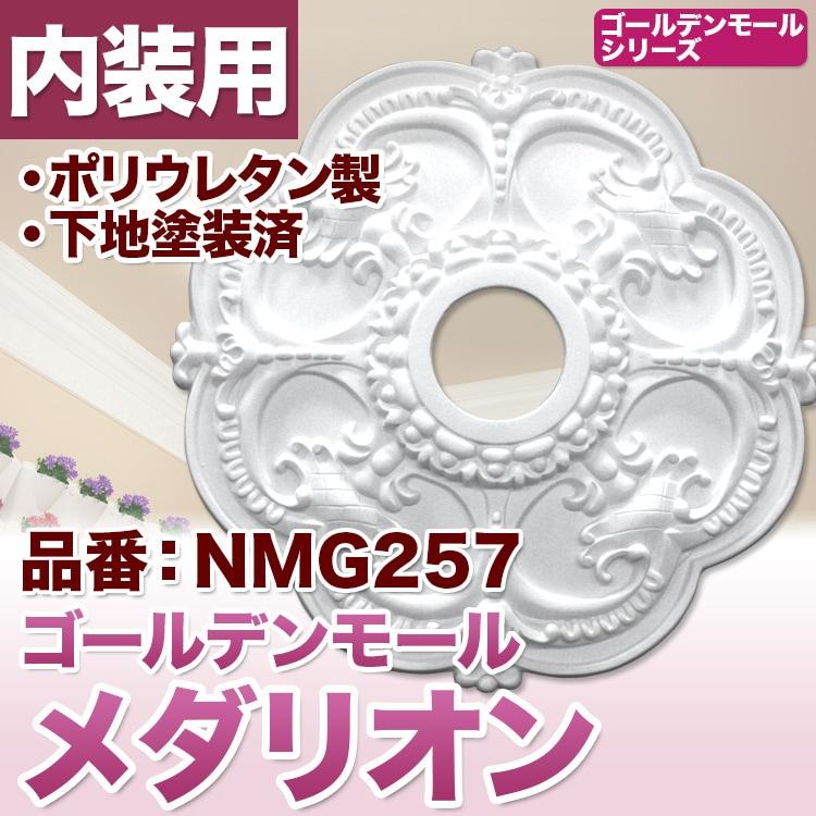 【NMG257】 メダリオン