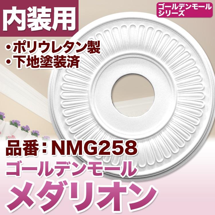 【NMG258】 メダリオン
