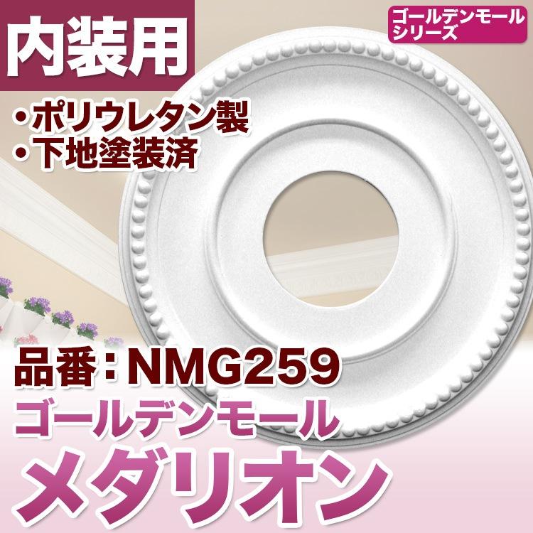 【NMG259】 メダリオン