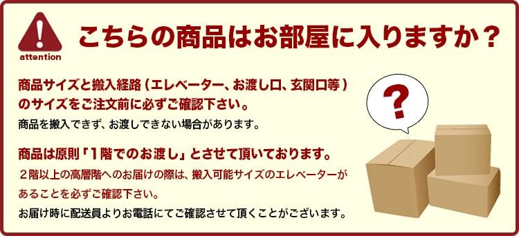 商品配送のご注意 原則1Fでのお渡しとさせていただきます。