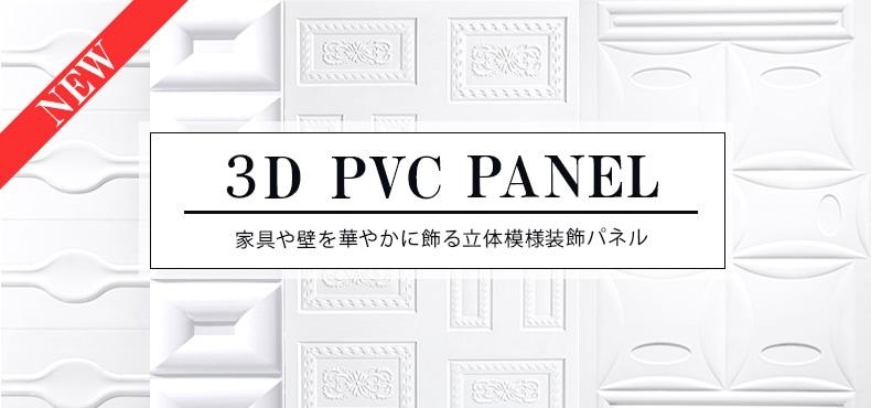 3DPVCパネル 家具や壁を華やかに飾る立体模様の装飾パネル