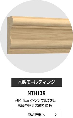 木製モールディング サンメントTH NTH139