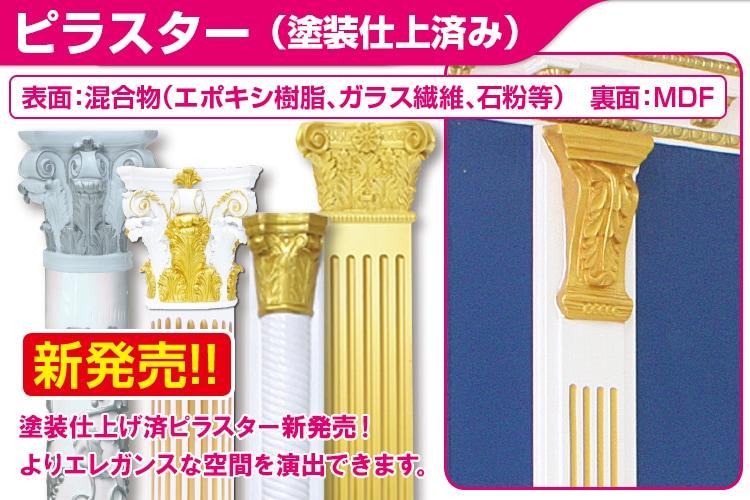ゴールデンモール ポリウレタン製品/ピラスター(塗装仕上済