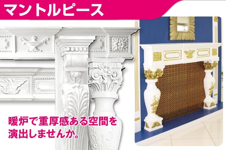 ゴールデンモール ポリウレタン製品/マントルピース