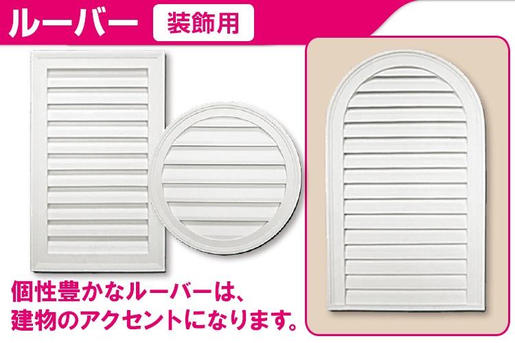 ゴールデンモール ポリウレタン製品/ルーバー