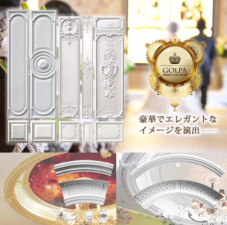 豪華でエレガントなイメージを演出するパネルとドーム型装飾材「ゴルパ」シリーズ