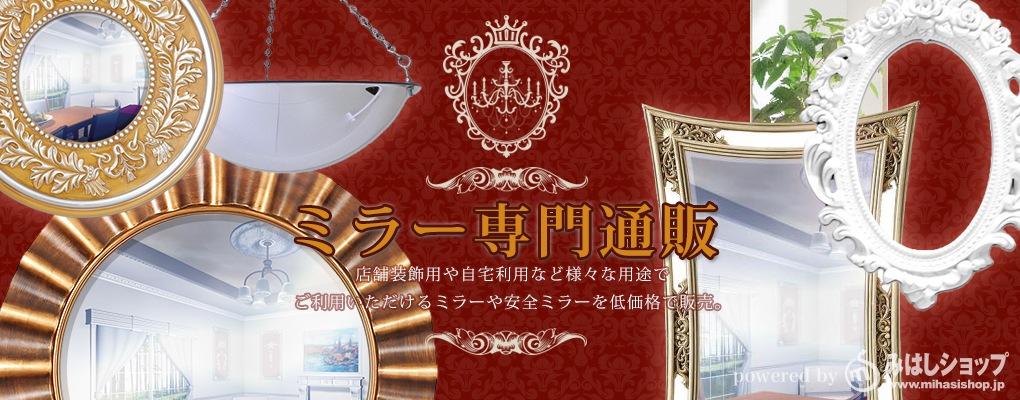 照明・ミラー(ライト・鏡)専門通販サイト