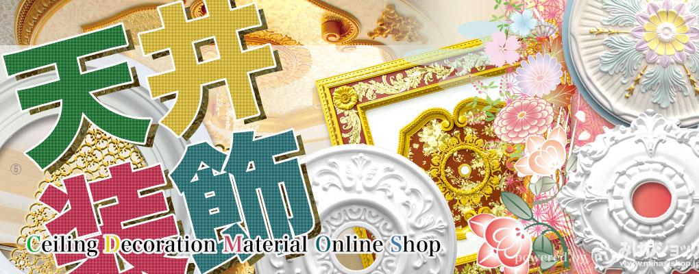 天井装飾材専門通販サイト