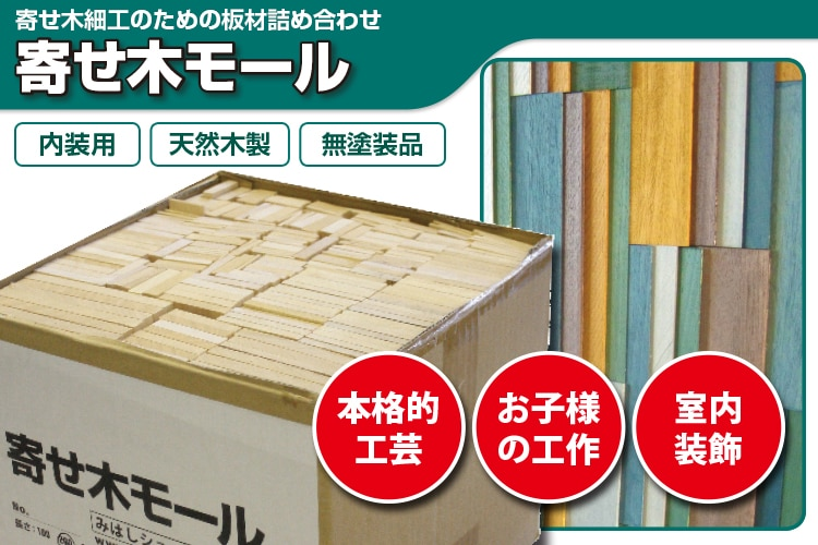 板状のモールディングを箱いっぱいに詰めた「寄せ木モール」