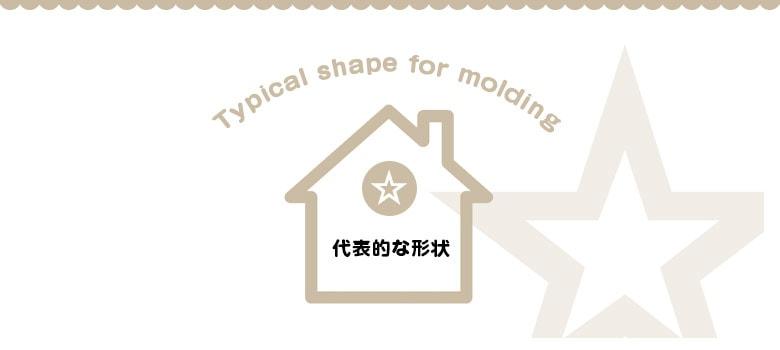 モールディングの代表的な形状
