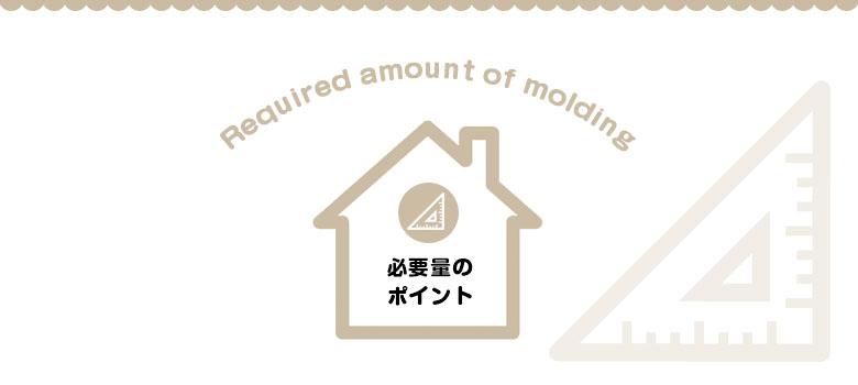 モールディングの代表的な意匠