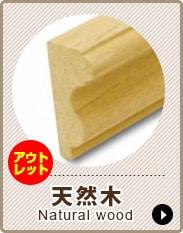 アウトレット 天然木製