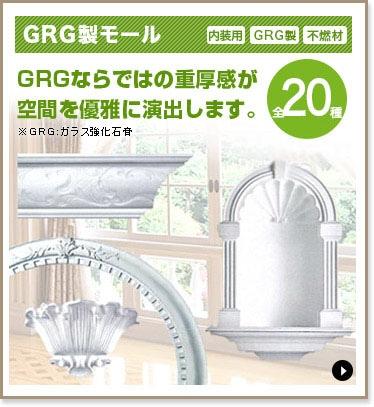 GRG製モール