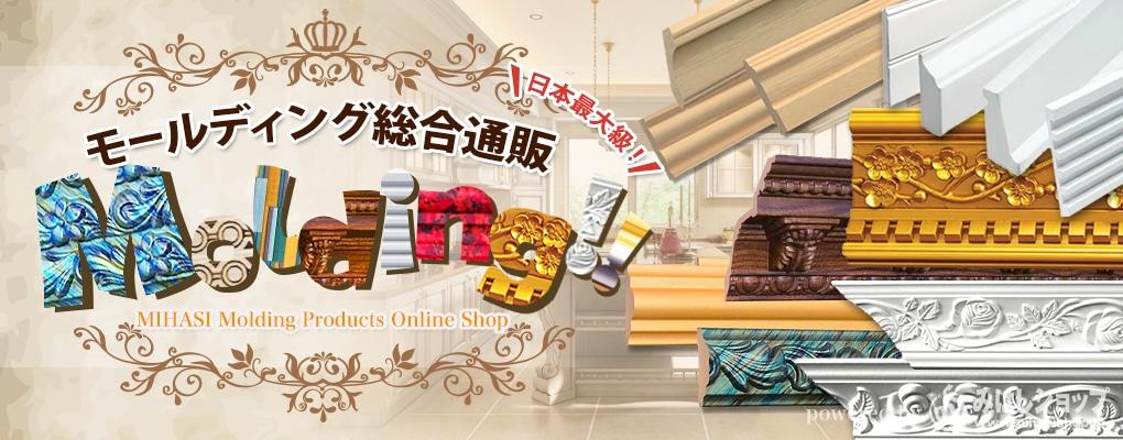 モールディング総合通販ショップ 日本最大級の品揃え