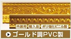ゴールド調PVC製モールディング