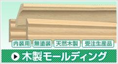 木製モールディング
