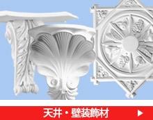天井・壁装飾材