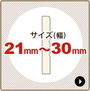 サイズ(幅)21mm〜30mm
