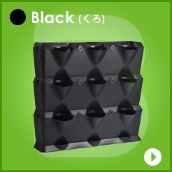 縦に重ねる「マルチプランター」。カラー:黒