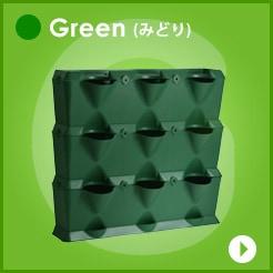 縦に重ねる「マルチプランター」。カラー:緑