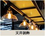 空間タイプ天井装飾