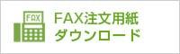 FAX注文  書ダウンロード