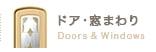 ドア・窓廻り