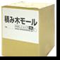 積み木モール(300mm) 300MM SIZE