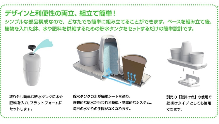 デザインと利便性の両立、組み立て簡単! 貯水タンクに水や肥料を入れてセットすれば、自動的、理想的な給水が実現。
