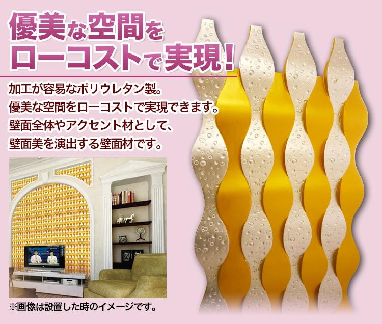 【NMG450G】ゴールデンモール 壁面パネル