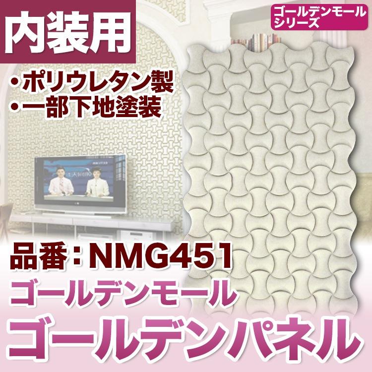 【NMG451】ゴールデンモール 壁面パネル