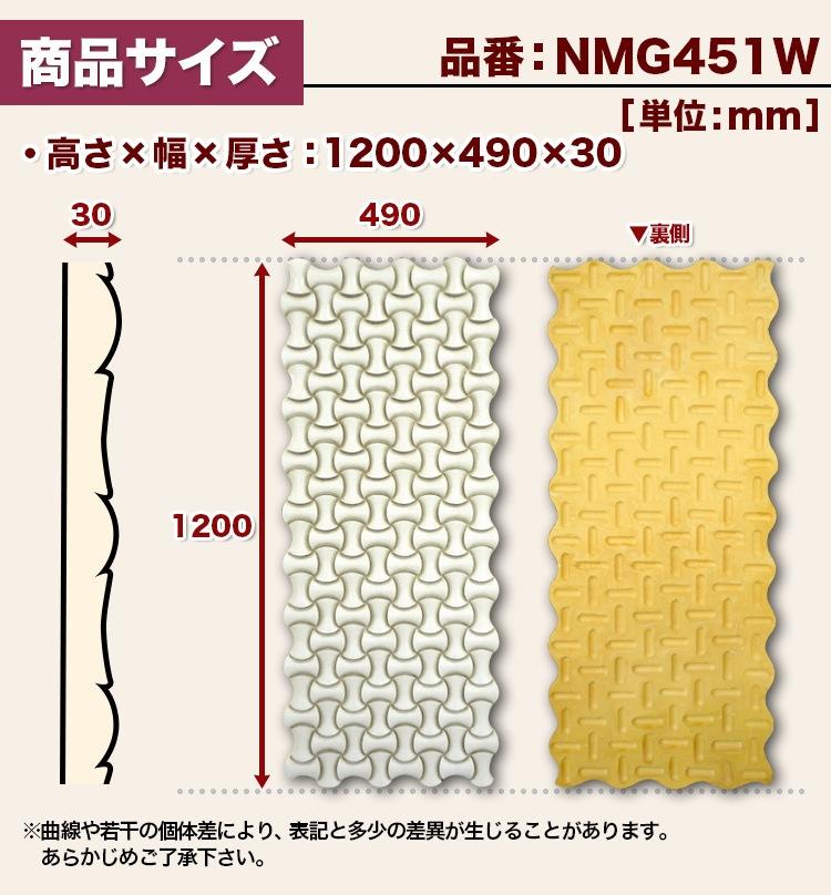【NMG451W】ゴールデンモール 壁面パネル