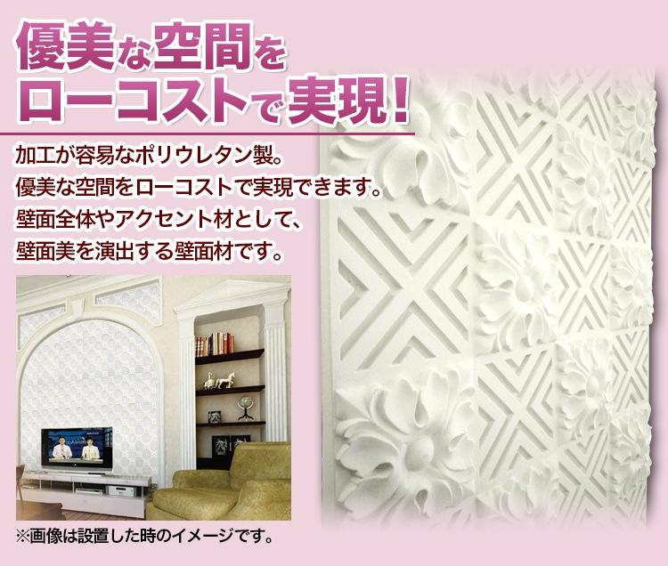 【NMG452】ゴールデンモール 壁面パネル