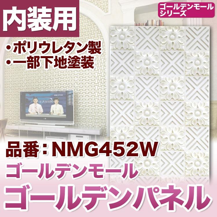 【NMG452W】ゴールデンモール 壁面パネル
