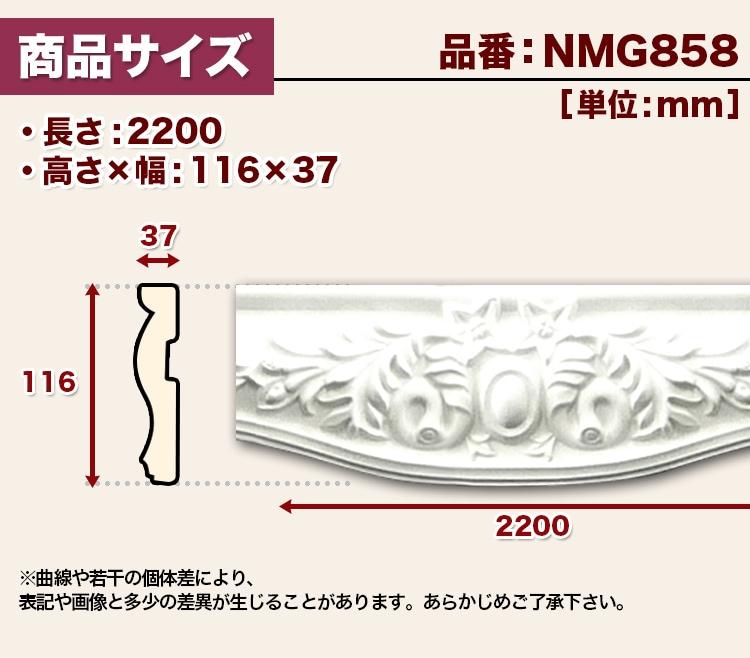 【NMG858】ゴールデンモール カーテンボックス飾り