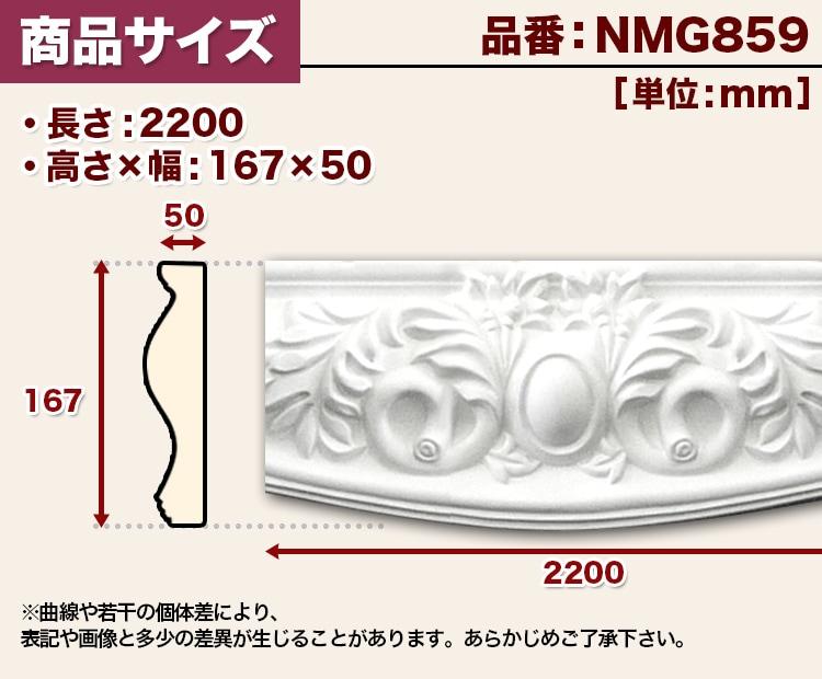 【NMG859】ゴールデンモール カーテンボックス飾り